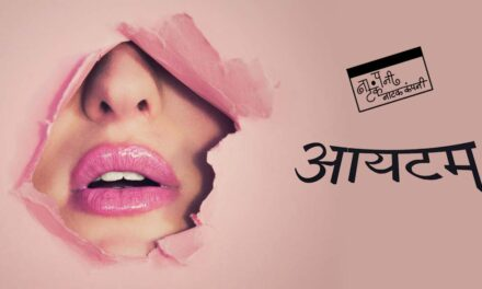 Item – natak company @ Prithvi