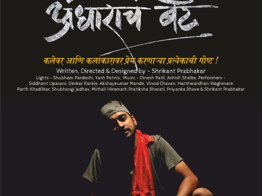 अंधाराचं बेट – dhyaas @ Pune