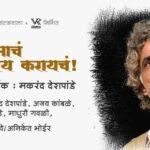 sir premacha kai karaiycha – ansh theatre groups @ Prithvi