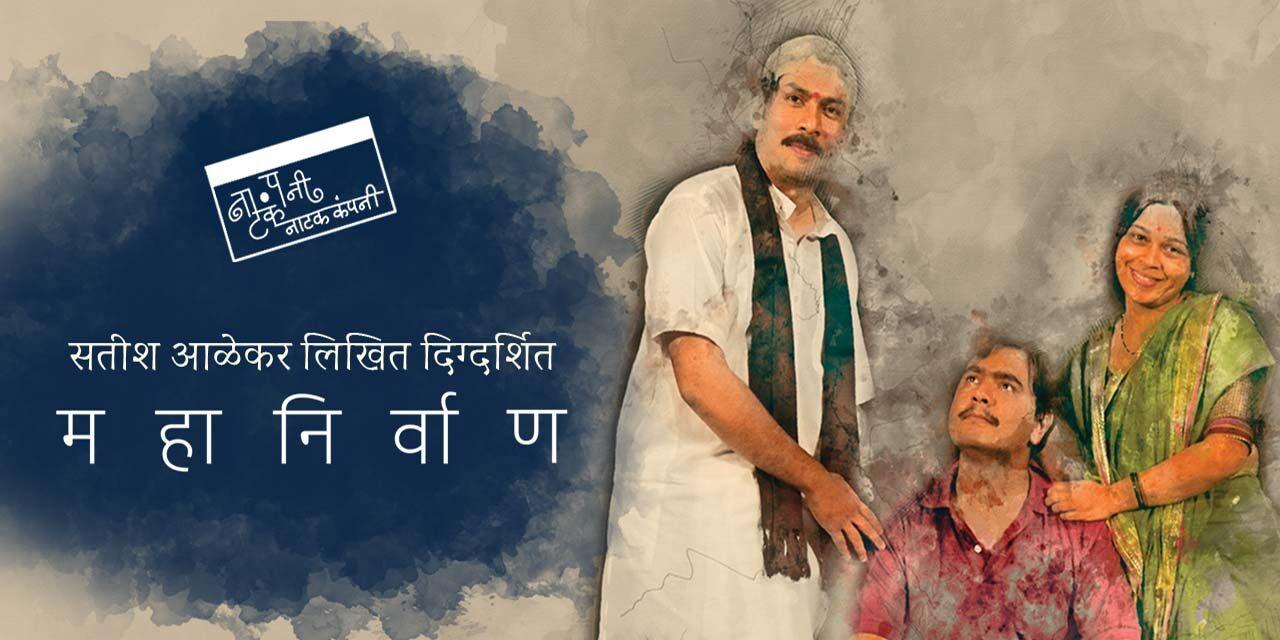 Mahanirvan – natak company @ Prithvi