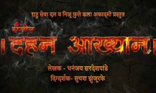 संगीत दहन आख्यान @ Pune